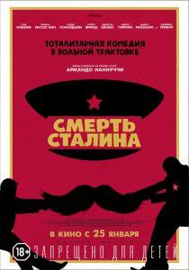 Смерть Сталина. Обложка.