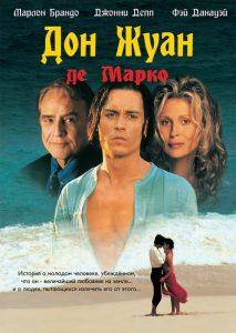 Дон Жуан де Марко. Don Juan DeMarco. Рецензия на фильм.