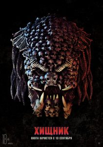 Хищник / The Predator 2018