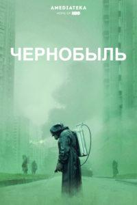 """Минисериал """"Чернобыль"""". Рецензия на фильм."""