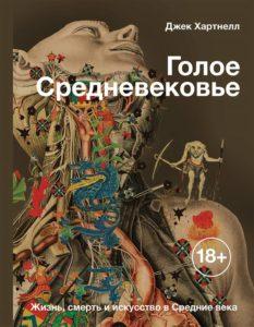 Джек Хартнелл: Голое Средневековье. Жизнь, смерть и искусство в Средние века.