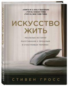 Стивен Гросс. Искусство жить. Рецензия на книгу.