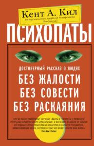 Кент А. Кил. Психопаты. Достоверный рассказ о людях без жалости, без совести, без раскаяния. Рецензия на книгу.