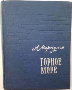 Меркулов А. Горное море. Рецензия на книгу