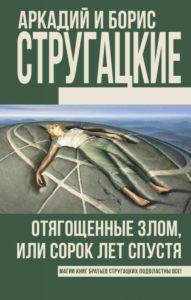 Аркадий и Борис Стругацкие. Отягощенные злом, или сорок лет спустя. Рецензия (?) на книгу.