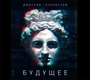 Дмитрий Глуховский. Будущее