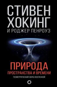 Роджер Пенроуз, Стивен Хокинг. Природа пространства и времени