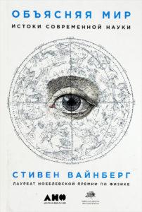 Стивен Вайнберг. Объясняя мир. Истоки современной науки.