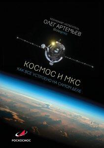 Космос и МКС, фотография обложки