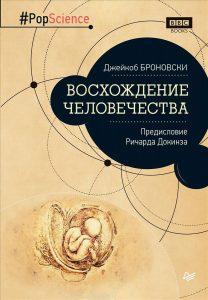Джейкоб Броновски. Восхождение человечества. Рецензия на книгу.