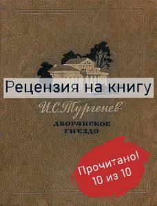 И. С. Тургенев. Дворянское гнездо. Рецензия на книгу.