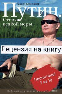 Андрей Колесников. Стерх всякой меры. Рецензия на книгу.