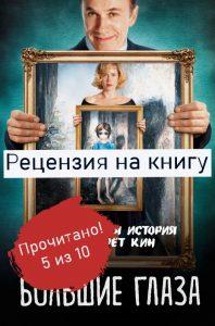 Светлана Кузина. Большие глаза. Загадочная история Маргарет Кин. Рецензия на книгу