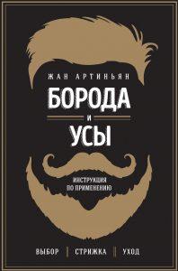 Жан Артиньян. Борода и усы.
