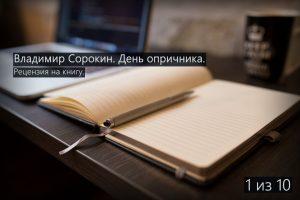 Владимир Сорокин. День опричника.