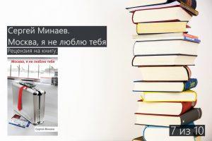 Сергей Минаев. Москва, я не люблю тебя. Рецензия на книгу