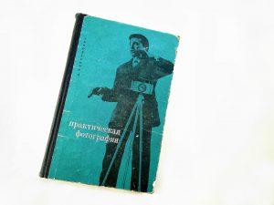 Д.З.Бунимович. Практическая фотография. Рецензия на книгу