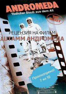Штамм Андромеда 1971 года. Рецензия на фильм.