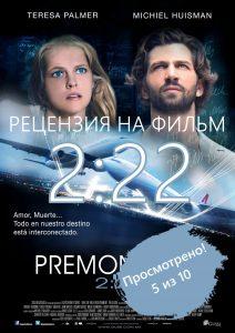 2:22. Рецензия на фильм